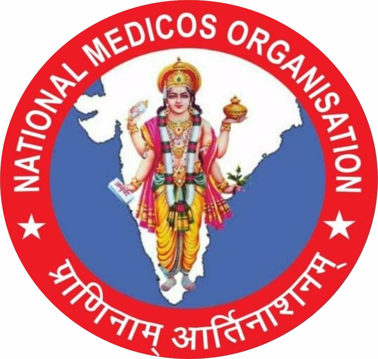 NMO India